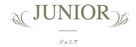 JUNIORジュニア
