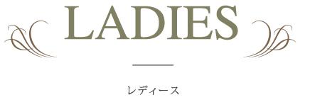 LADIESレディース