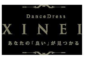 DanceDressXINEIあなたの「良い」が見つかる