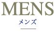 MENSメンズ