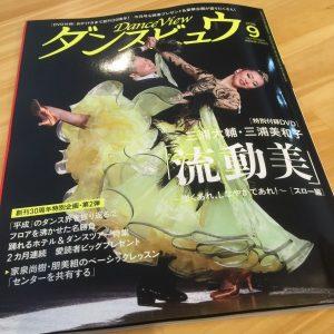 ダンスビュー9月表紙