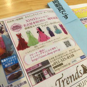 ダンスビュー9月XINEI広告